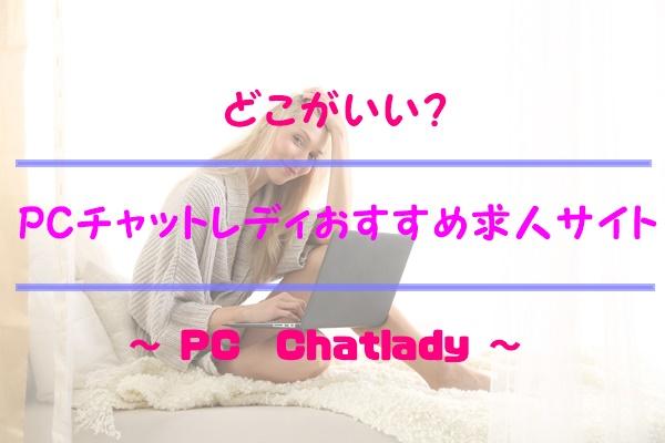 チャットレディのパソコンの画像